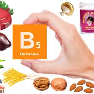 Физико-химические свойства витамина В5