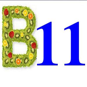 Показания и противопоказания к витамину B11