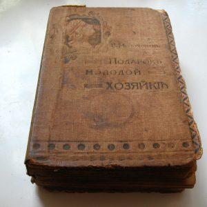 Книга Елены Молоховец