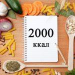 Диета на 2000 калорий
