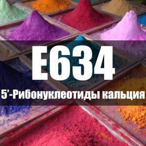 5'-Рибонуклеотиды кальция (Е634)