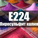 Пиросульфит калия (Е224)