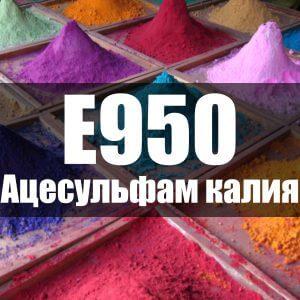Ацесульфам калия (Е950)