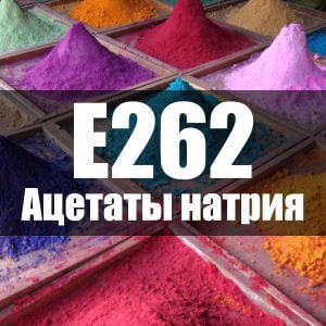 Ацетаты натрия (Е262)
