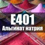 Альгинат натрия (Е401)
