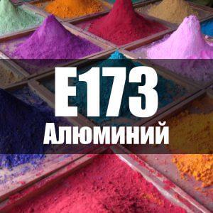 Алюминий (Е173)