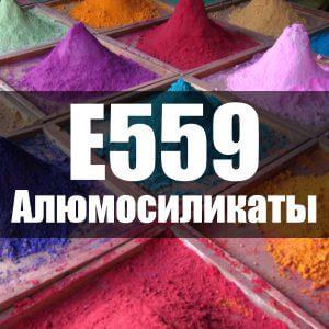 Алюмосиликаты (Е559)
