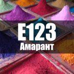 Амарант (Е123)