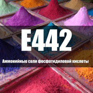 Аммонийные соли фосфатидиловой кислоты (Е442)