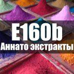 Аннато экстракты (Е160b)
