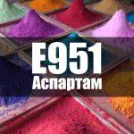 Аспартам (Е951)