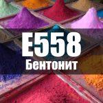 Бентонит (Е558)