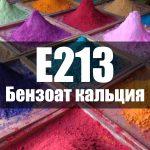 Бензоат кальция (Е213)