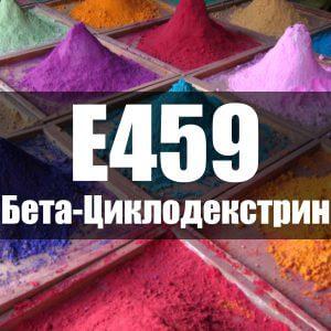 Бета-Циклодекстрин (Е459)