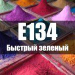 Быстрый зеленый (Е134)