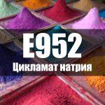 Цикламат натрия (Е952)