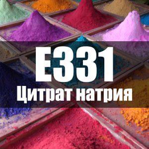 Цитрат натрия (Е331)