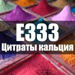 Цитраты кальция (Е333)
