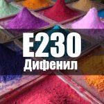 Дифенил (Е230)
