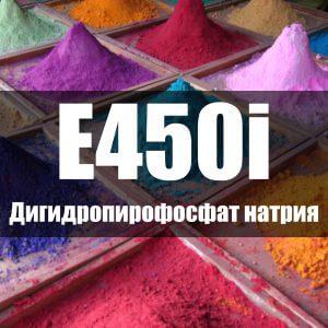 Дигидропирофосфат натрия (Е450і)