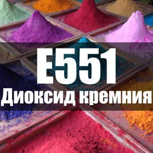 Диоксид кремния (Е551)