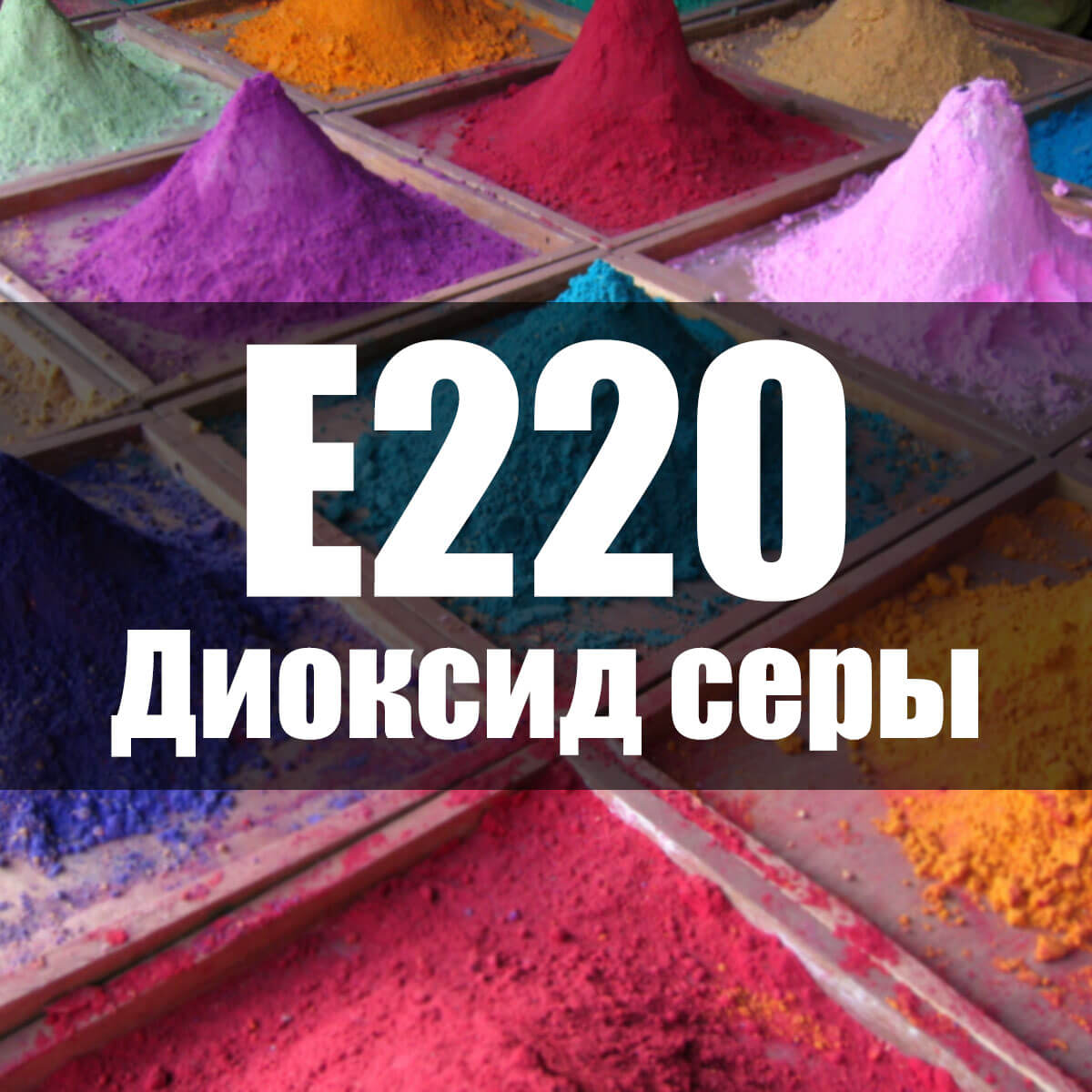 Пищевая добавка Е 220 - диоксид серы: что это такое, влияние на организм