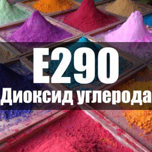 Диоксид углерода (Е290)