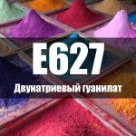 Двунатриевый гуанилат (Е627)