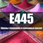 Эфиры глицерина и смоляных кислот (Е445)