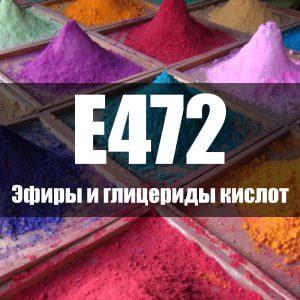 Эфиры и глицериды кислот (Е472)