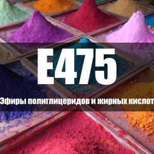 Эфиры полиглицеридов и жирных кислот (Е475)