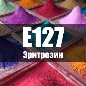 Эритрозин (Е127)