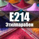 Этилпарабен (Е214)