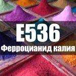 Ферроцианид калия (Е536)