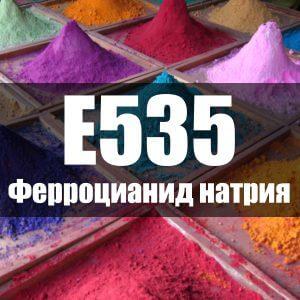 Ферроцианид натрия (Е535)