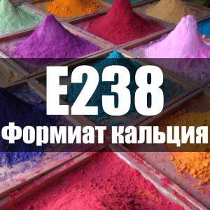 Формиат кальция (Е238)