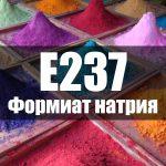 Формиат натрия (Е237)