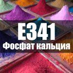 Фосфат кальция (Е341)