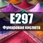 Фумаровая кислота (Е297)