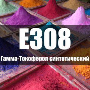 Гамма-Токоферол синтетический (Е308)