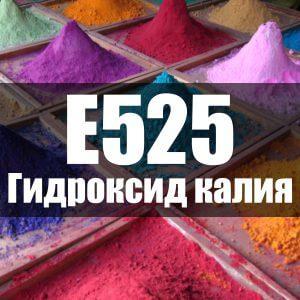 Гидроксид калия (Е525)