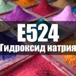 Гидроксид натрия (Е524)