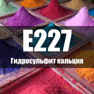 Гидросульфит кальция (Е227)
