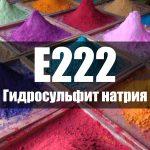 Гидросульфит натрия (Е222)