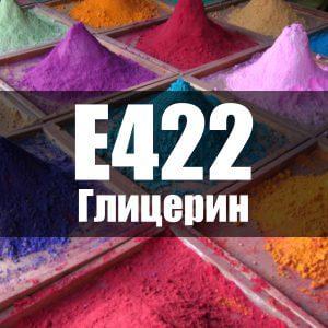 Глицерин (Е422)