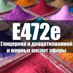 Глицерина и диацетилвинной и жирных кислот эфиры (Е472е)