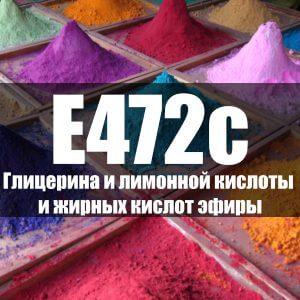 Глицерина и лимонной кислоты и жирных кислот эфиры (Е472c)