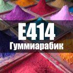 Гуммиарабик (Е414)