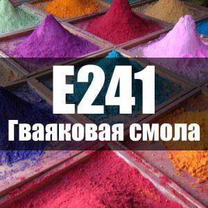 Гваяковая смола (Е241)