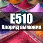 Хлорид аммония (Е510)